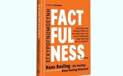 Factfulness (2η έκδοση) – Δέκα λόγοι που κάνουμε λάθος για τον κόσμο μας…