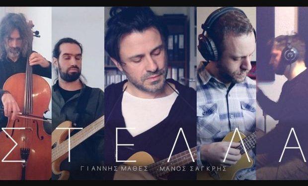 Γιάννης Μαθές – «Στέλλα» / Ένα τραγούδι για τις φωνές που βρήκαν τη δύναμη να μιλήσουν