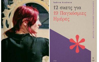 Νέο βιβλίο   Ιωάννα Λιούτσια – «12 σκετς για 19 Παγκόσμιες Ημέρες»