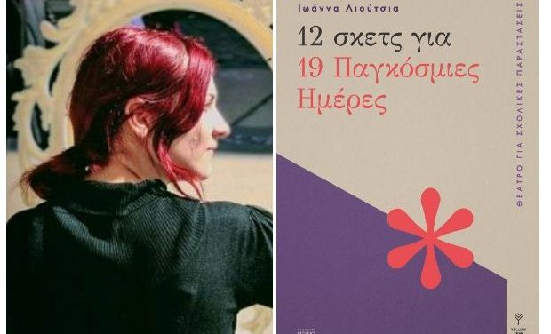 Νέο βιβλίο | Ιωάννα Λιούτσια – «12 σκετς για 19 Παγκόσμιες Ημέρες»