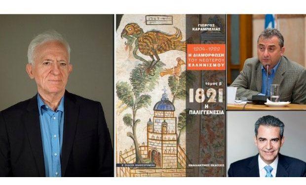 Διαδικτυακή συζήτηση στον ΙΑΝΟ με θέμα «200 χρόνια μετά το 1821: Ρέκβιεμ ή αναγέννηση;»