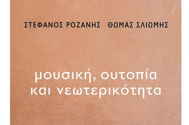Παρουσίαση του βιβλίου «Μουσική, Ουτοπία και Νεωτερικότητα» των Στέφανου Ροζάνη και Θωμά Σλιώμη