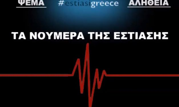 Οι αριθμοί της Εστίασης: ΑΛΗΘΕΙΕΣ & ΨΕΜΑΤΑ (Video) #estiasigreece