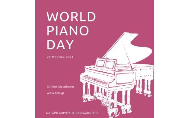 ΜΜΘ – World Piano Day: Online μετάδοση τη Δευτέρα 29 Μαρτίου