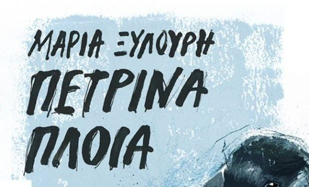 Διαδικτυακή παρουσίαση του νέου βιβλίου της Μαρίας Ξυλούρη, «Πέτρινα πλοία»