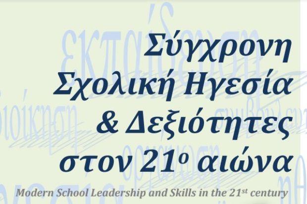 Επιμορφωτικό πρόγραμμα της ΑΣΠΑΙΤΕ: «Σύγχρονη Σχολική Ηγεσία& Δεξιότητες στον 21ο αιώνα»