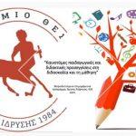 Μοριοδοτούμενο εκπαιδευτικό πρόγραμμα: «Καινοτόμες παιδαγωγικές και διδακτικές προσεγγίσεις στη διδασκαλία και τη μάθηση»