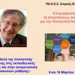 ΠΕΚΕΣ Στ. Ελλάδας: Επιμορφωτικό εξ αποστάσεως σεμινάριο για την Πολλαπλή Νοημοσύνη