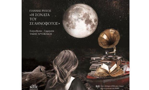 «Η Σονάτα του Σεληνόφωτος» του Γιάννη Ρίτσου – ΝΕΟ Podcast στην ιστοσελίδα του ΚΘΒΕ