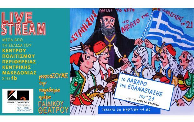 Live stream – Θέατρο Σκιών από τον Χρήστο Στανίση: «το λάβαρο της Επανάστασης του '21»