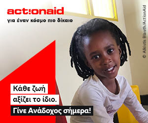 Actionaid - Αναδοχή παιδιού