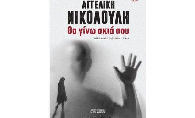Διαδικτυακή παρουσίαση του νέου βιβλίου της Αγγελικής Νικολούλη, «Θα γίνω σκιά σου»