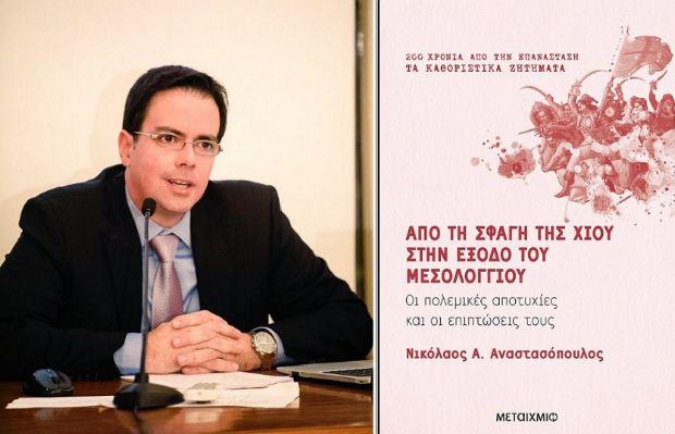 Παρουσίαση του βιβλίου του Ν. Αναστασόπουλου, «Από τη σφαγή της Χίου στην έξοδο του Μεσολογγίου»
