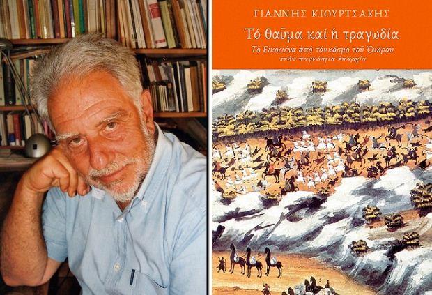Παρουσίαση του βιβλίου του Γιάννη Κιουρτσάκη, «Το θαύμα και η τραγωδία. Το Εικοσιένα από τον κόσμο του Ομήρου στην παγκόσμια επαρχία»
