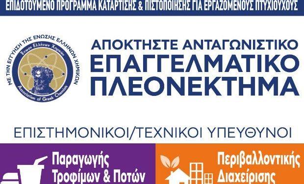 Επιδοτούμενο πρόγραμμα κατάρτισης & πιστοποίησης για εργαζόμενους πτυχιούχους του ιδιωτικού τομέα
