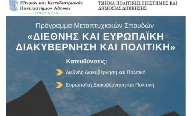 Προκήρυξη ΠΜΣ του ΕΚΠΑ «Διεθνής και Ευρωπαϊκή Διακυβέρνηση και Πολιτική»