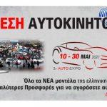 2η digital Έκθεση αυτοκινήτου!