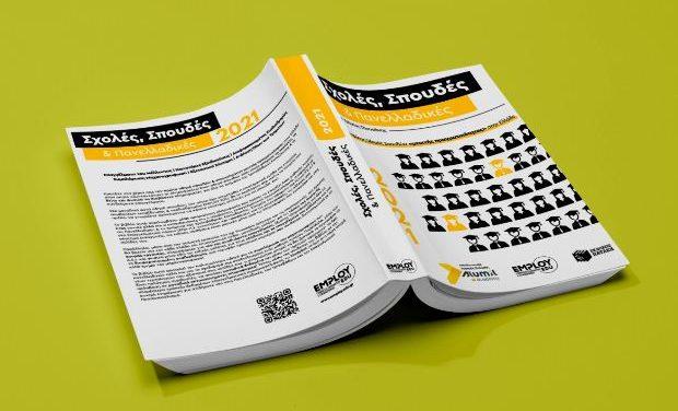 Κυκλοφορεί το νέο βιβλίο του Χρήστου Ταουσάνη «Σχολές, Σπουδές & Πανελλαδικές 2021»