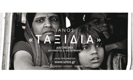 Διαγωνισμός Διηγήματος & Διαγωνισμός Φωτογραφίας 2021 του ΙΑΝΟΥ με θέμα: «Ταξίδια»
