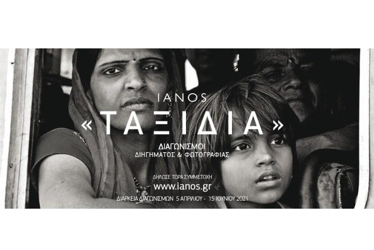 ΙΑΝΟΣ – Διαγωνισμός Διηγήματος & Διαγωνισμός Φωτογραφίας 2021 με θέμα: «Ταξίδια»