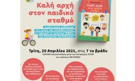 Διαδικτυακή εκδήλωση για γονείς και εκπαιδευτικούς με αφορμή το βιβλίο «Καλή αρχή στον παιδικό σταθμό»