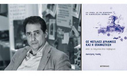 Παρουσίαση του νέου ιστορικού βιβλίου «Οι Μεγάλες Δυνάμεις και η Επανάσταση», του Σωτήρη Ριζά