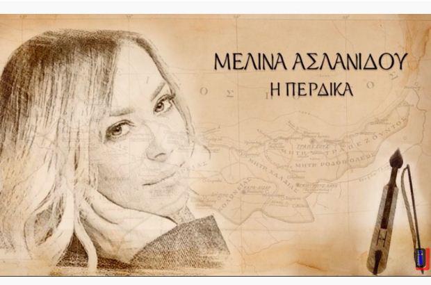 Μελίνα Ασλανίδου – «Η Πέρδικα» | Νέο album «ΑΡΟΘΥΜΩ και ΤΡΑΓΩΔΩ» – 14 παραδοσιακά τραγούδια του Πόντου