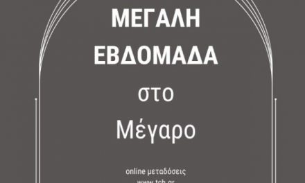 Μεγάλη Εβδομάδα στο Μέγαρο Μουσικής Θεσσαλονίκης – Το πρόγραμμα των μεταδόσεων