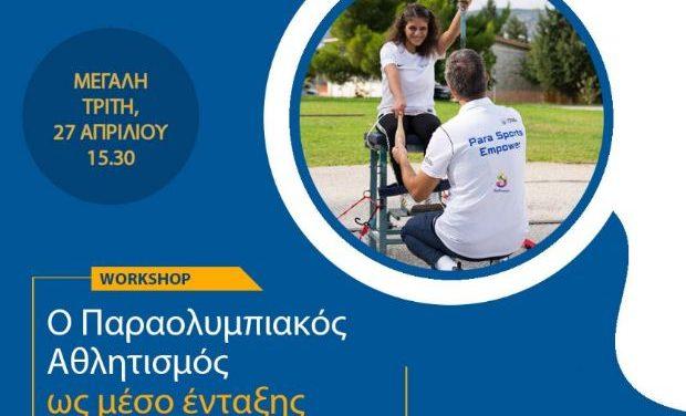 Workshop με θέμα: «Ο Παραολυμπιακός Αθλητισμός ως μέσο ένταξης» / Ελεύθερη συμμετοχή