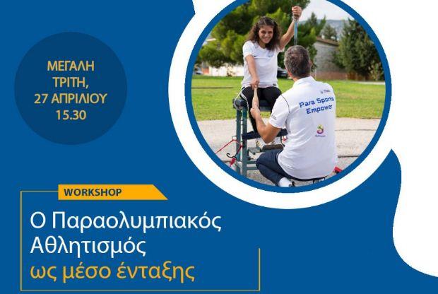 paraolimpiakos athlitismos-work