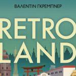Βάλεντιν Γκρέµπνερ – «Retroland: Ιστορικός τουρισμός και η αναζήτηση για το αυθεντικό»