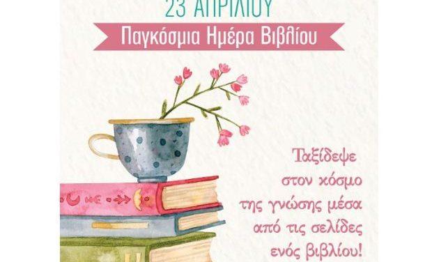 Ο Σύνδεσμος Εκδοτών Βιβλίου για την Παγκόσμια Ημέρα Βιβλίου, 23 Απριλίου
