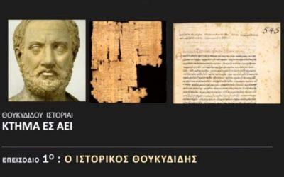 «Θουκυδίδου Ιστορίαι – Κτήμα ες αεί»: Εκπαιδευτικό υλικό σε ηλεκτρονική μορφή για το Γυμνάσιο και το Λύκειο