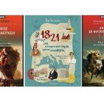 Ανοιχτή διαδικτυακή συζήτηση στον ΙΑΝΟ με τίτλο «Το 1821 αλλιώς…»