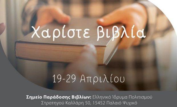 Το Ελληνικό Ίδρυμα Πολιτισμού γιορτάζει και τιμά την Παγκόσμια Ημέρα Βιβλίου