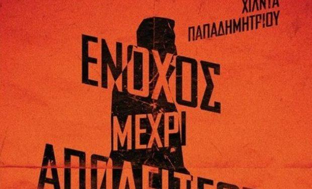 Η Χίλντα Παπαδημητρίου παρουσιάζει το νέο της αστυνομικό μυθιστόρημα «Ένοχος μέχρι αποδείξεως του εναντίου»