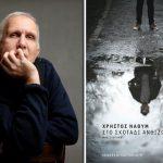 Παρουσίαση του νέου μυθιστορήματος του Χρήστου Ναούμ, «Στο σκοτάδι ανθίζω»