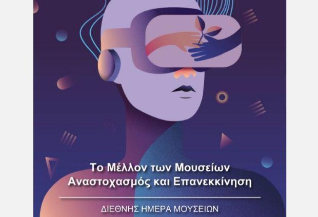 Διεθνής Ημέρα Μουσείων 2021, 18 Μαΐου – «Το Μέλλον των Μουσείων:  Αναστοχασμός και Επανεκκίνηση» | schooltime.gr
