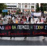 Ένωση Εκπαιδευτικών Εικαστικών Μαθημάτων: «επόμενη στάση, ΣτΕ» Πέμπτη 13 Μαΐου