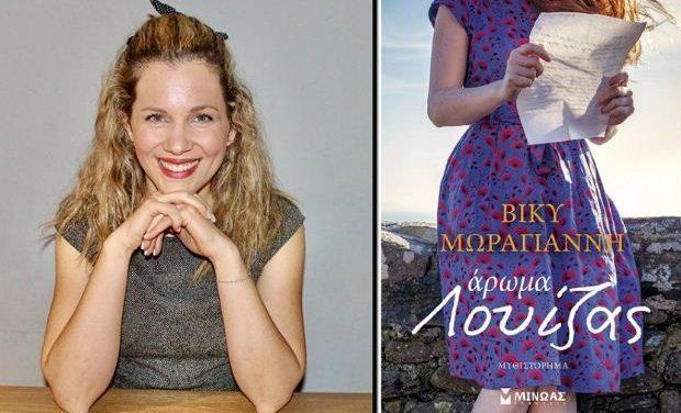 Παρουσίαση του νέου βιβλίου της Βίκυς Μωραγιάννη, «Άρωμα Λουίζας»