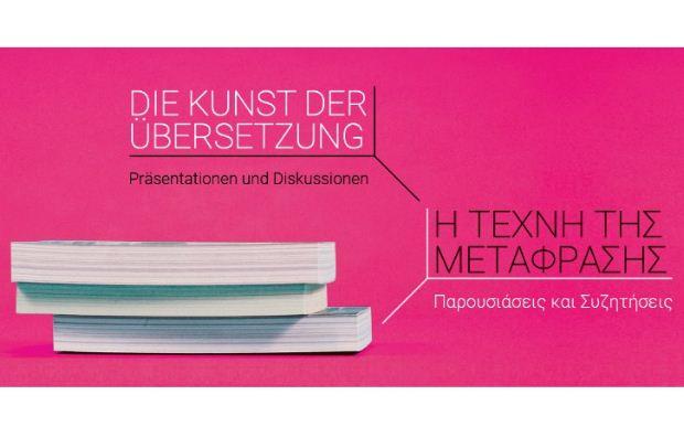 2o σεμινάριο της θεματικής «Η τέχνη της μετάφρασης» / Μεταφραστές και εκδότες: ανιχνεύοντας μια σχέση