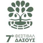 Θεσσαλονίκη: Το Πρόγραμμα εκδηλώσεων του 7ου Φεστιβάλ Δάσους