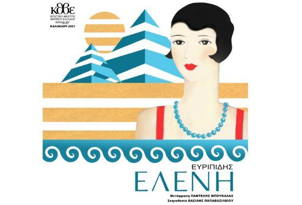 «Ελένη» του Ευριπίδη από το ΚΘΒΕ – Πρεμιέρα στο Θέατρο Δάσους στη Θεσσαλονίκη