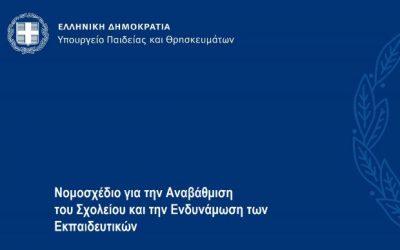 Παρουσίαση του νέου ν/σ του Υπουργείου Παιδείας – 17 Ερωτήσεις και Απαντήσεις