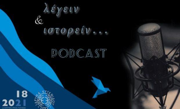 «Λέγειν & ιστορείν»: Σειρά podcasts από το Ίδρυμα Ευγενίδου και τα Γενικά Αρχεία του Κράτους – ΓΑΚ