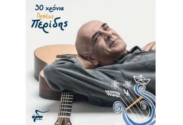 O επετειακός δίσκος «30 Χρόνια Ορφέας Περίδης» κυκλοφορεί σε LP