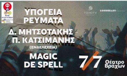 Υπόγεια Ρεύματα – Δ. Μητσοτάκης & Π. Κατσιμάνης (Ενδελέχεια) – Magic De Spell την Τετάρτη 7 Ιουλίου στο Θέατρο Βράχων, Μελίνα Μερκούρη