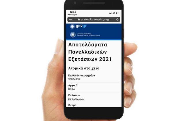 Πανελλαδικές: 73.273 υποψήφιοι πήραν τη βαθμολογία τους με sms στο κινητό τους τηλέφωνο