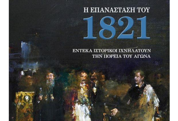 11 διακεκριμένοι ιστορικοί ιχνηλατούν την πορεία της επανάστασης του 1821 σε μία σειρά διαλέξεων και σε μία συλλογική έκδοση