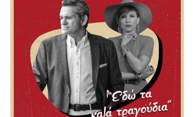 Γιώργος Μαργαρίτης & Πέννυ Μπαλτατζή – «Εδώ τα καλά τραγούδια», Δευτέρα 12 Ιουλίου στο Θέατρο Κολωνού